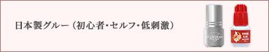 日本製グルー初心者・セルフ・低刺激
