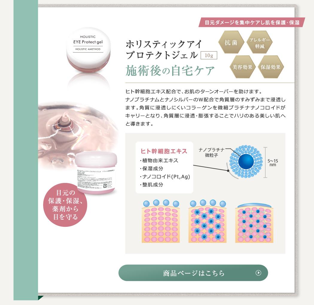 STEP5.ホリスティックアイプロテクトジェル 10g 施術後の自宅ケア 目元ダメージを集中ケアし肌を保護・保湿