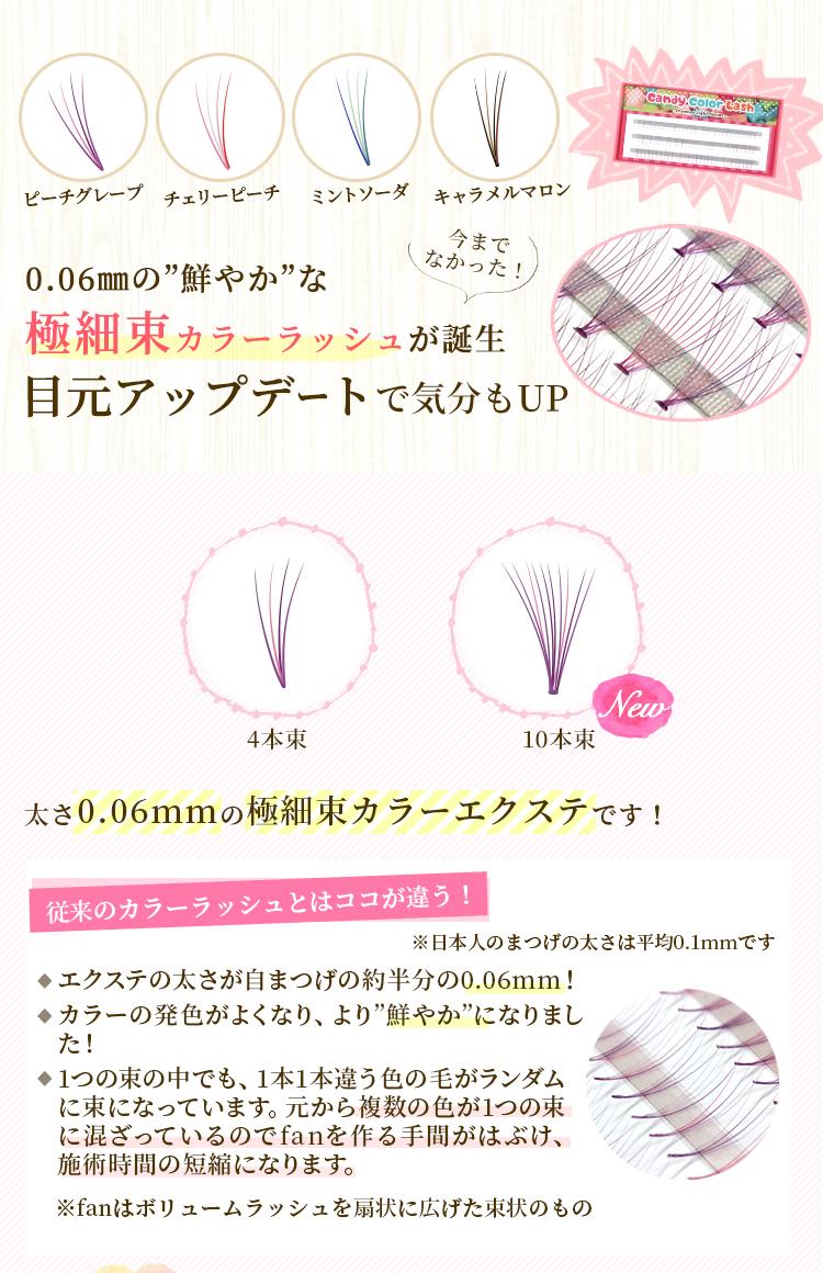 キャンディーカラーラッシュ10本束LP