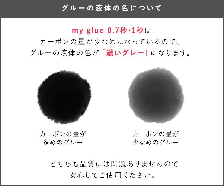 グルーの液体の色について
