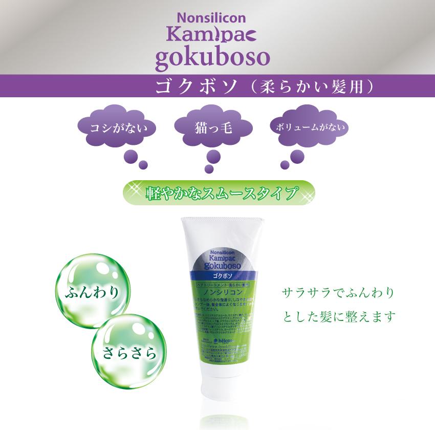gokuboso1