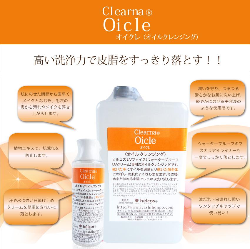 オイクレ1