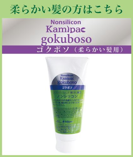 gokuboso