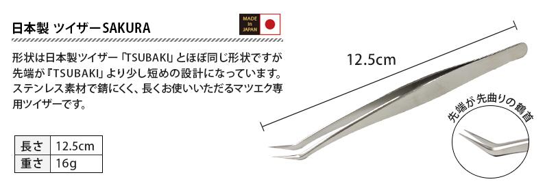 日本製ツイザーSAKURA LP
