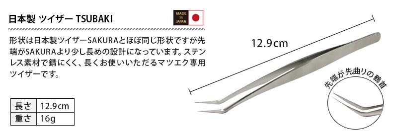 日本製ツイザーTSUBAKI LP