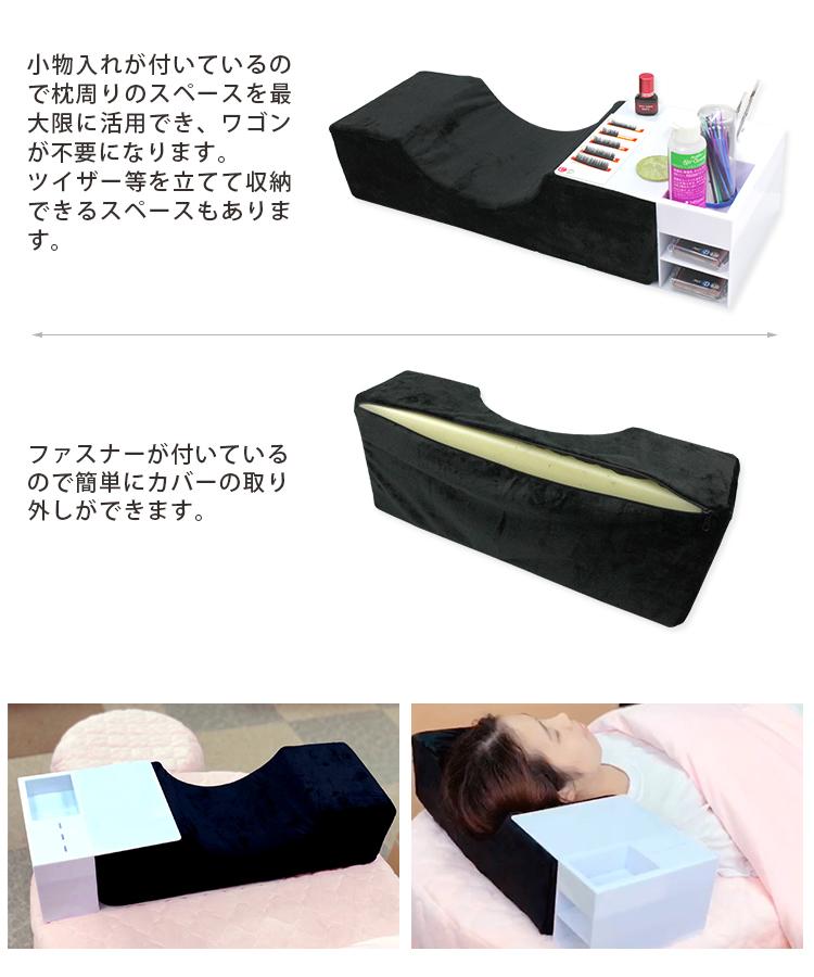 施術用ピロー&小物入れ LP