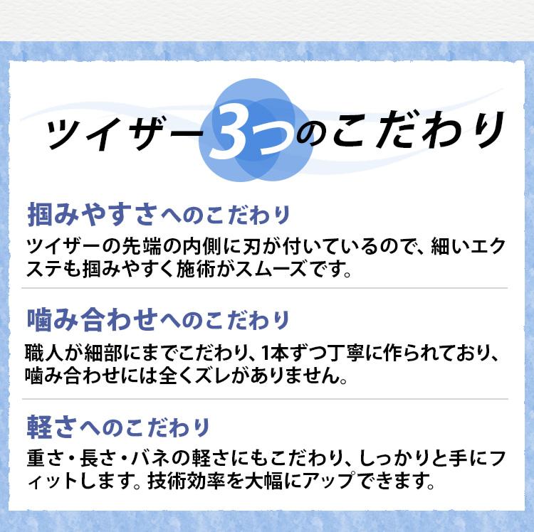 日本製ツイザー剣 LP